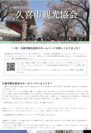 久喜 北陽 ホームページ